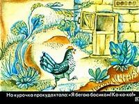Диафильм Ухти-Тухти скачать бесплатно