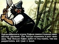 Диафильм Урфин Джюс иего деревяные солдаты скачать бесплатно