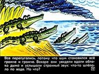 Диафильм Война крокодилов скачать бесплатно