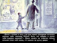 Диафильм Волшебная лавка скачать бесплатно
