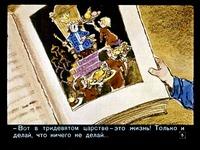 Диафильм Вовка в тридевятом царстве скачать бесплатно
