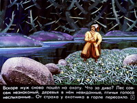 Диафильм Яйцо-райцо, золотое кольцо скачать бесплатно