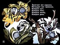 Диафильм Зелёная аптека скачать бесплатно