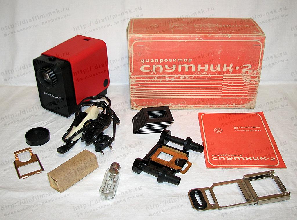 диапроектор спутник 2 инструкция